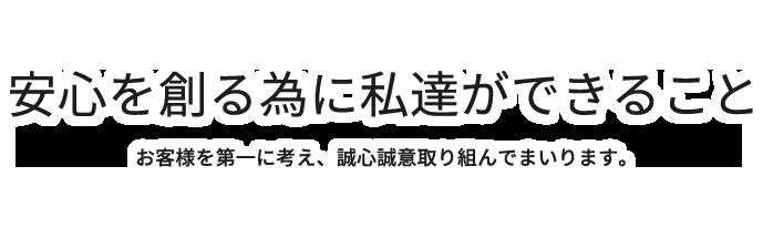 【日本の建築業界を変えるために。】大総プロミシング株式会社は常に新しいことに取り組んでおります。もっと新しい建築業界に変えていこうと思います。